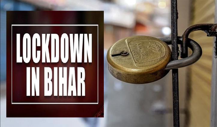 Covid-19 का प्रसार रोकने के लिए बिहार में 16-31 जुलाई तक रहेगा Lockdown