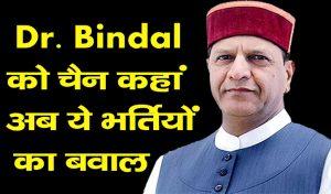 Dr Bindal को चैन कहां, अब ये भर्तियों का बवाल