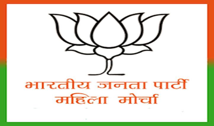 BJP महिला मोर्चा की प्रदेश कार्यकारिणी का ऐलान, किसे मिली जगह-जानिए