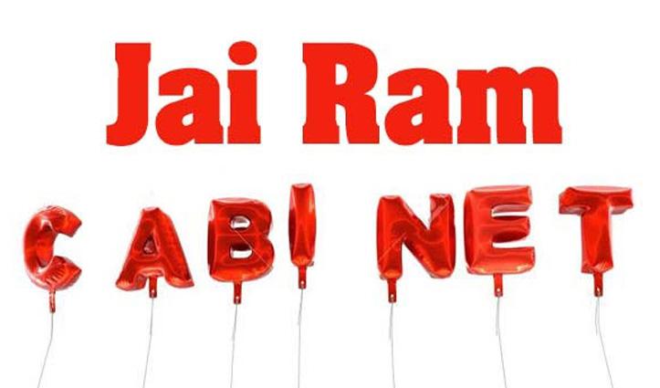 हफ्ते में दूसरी बार होगी #Jairam_Cabinet की बैठक; इन मुद्दों पर फैसला ले सकती है सरकार