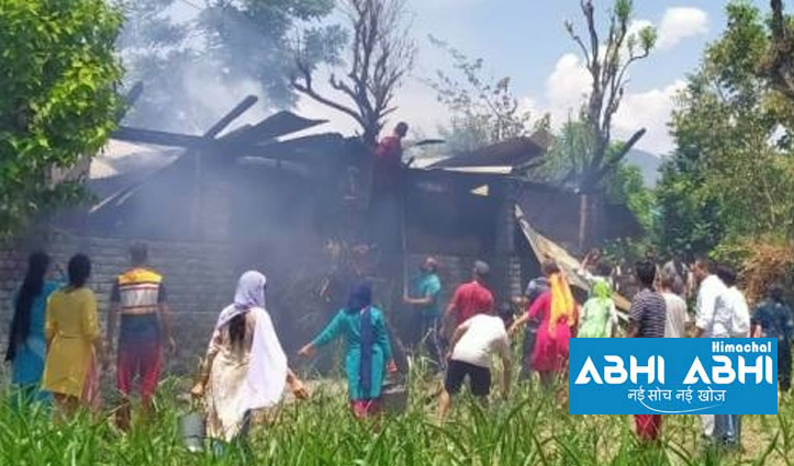 Chamba: हरिपुर में दोपहर बाद गौशाला में भड़की आग, पशुचारा जलकर हुआ राख