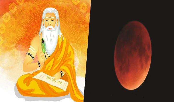 एक ही दिन होंगे गुरु पूर्णिमा व चंद्र ग्रहण, जाने क्या रहेगा खास