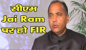 सीएम Jai Ram पर हो FIR