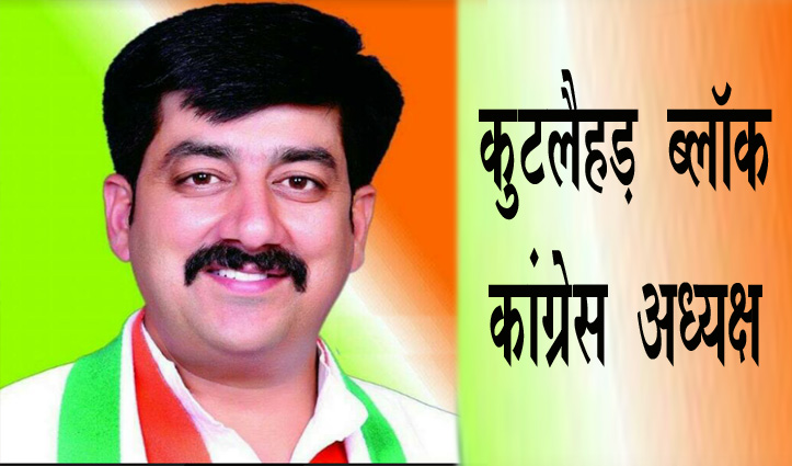 Vivek Sharma को सौंपी कुटलैहड़ ब्लॉक कांग्रेस कमेटी की कमान, 15 बनाए उपाध्यक्ष