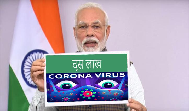 Covid-19 इन India: देश में 10 लाख से अधिक हुए कोरोना के मरीज; रिकवरी रेट 63.25%