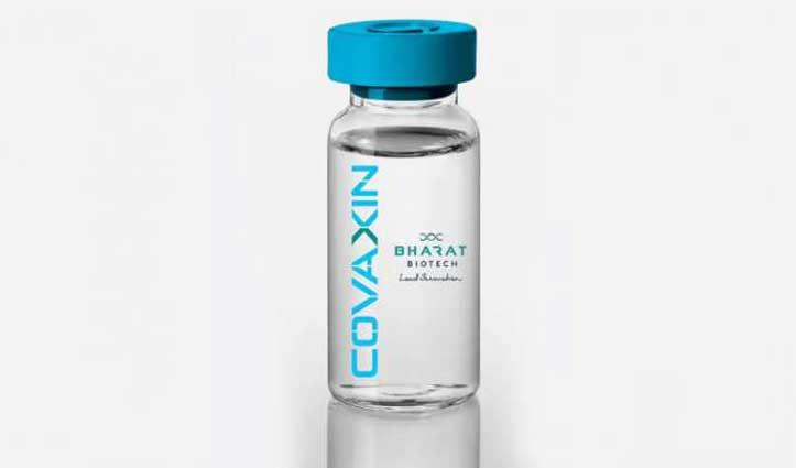 खुशखबरी : 15 August को लॉन्च हो सकती है कोरोना की वैक्सीन 'COVAXIN'