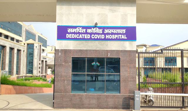 कर लो बातः इस अस्पताल में संक्रमितों से ज्यादा तिमारदारों की फौज, खुद घटा-बढ़ा रहे ऑक्सीजन का लेवल
