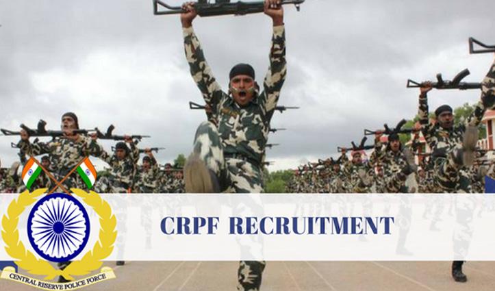 CRPF में 800 पदों पर निकली वैकेंसी, नोटिफिकेशन जारी; 31 अगस्त तक करें अप्लाई