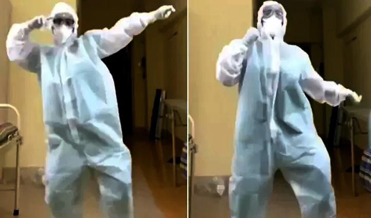 PPE Kit पहनकर डॉक्टर ने नोरा फतेही के गाने पर किया जबरदस्त डांस, Video देख कहेंगे 'वाह'