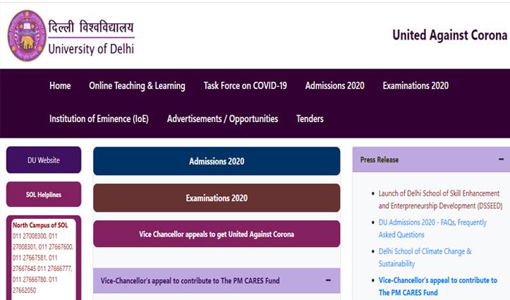 Delhi University: एडमिशन के लिए रजिस्ट्रेशन का आखिरी दिन आज, जल्द करें आवेदन