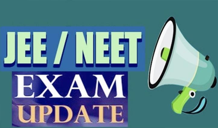 HRD मिनिस्टर ने किया ऐलान: NEET और JEE परीक्षाओं की तारीख बदली, जानें