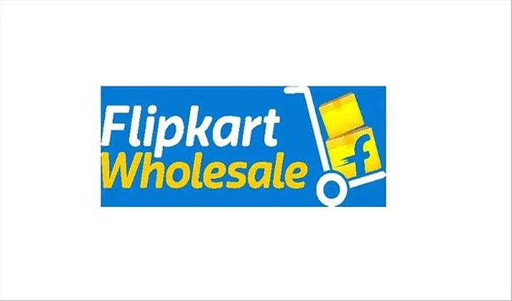 फ्लिपकार्ट ने किया वॉलमार्ट इंडिया का अधिग्रहण; अगस्त में लॉन्च करेगी 'Flipkart Wholesale' सर्विस