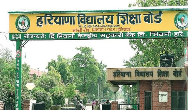 Haryana: अब 8वीं में भी होगी बोर्ड परीक्षा, फेल होने पर 9वीं में एडमिशन भी दे दिया जाएगा