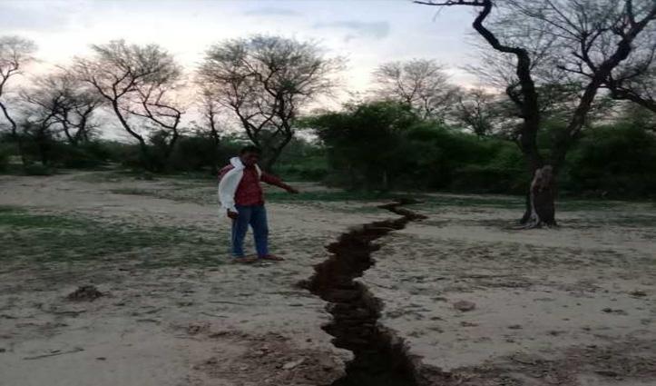 Haryana: नारनौल में रहस्यमय ढंग से कई किलोमीटर तक फटी जमीन, हर कोई हैरान
