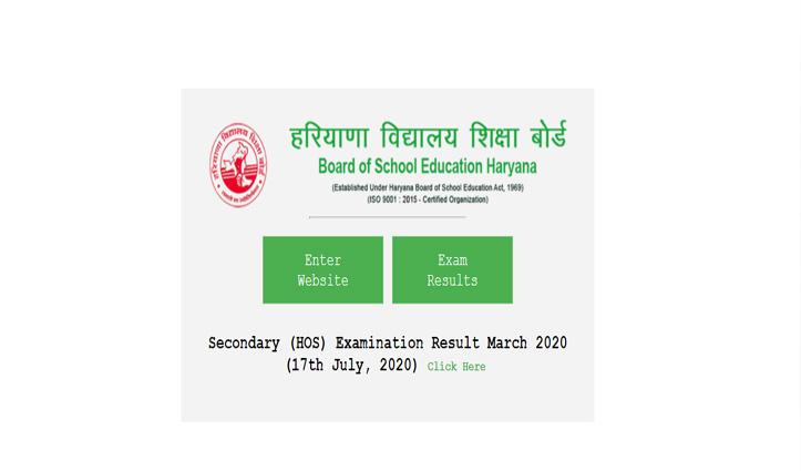BSEH Result: हरियाणा शिक्षा बोर्ड ने जारी किया कक्षा 12वीं का रिजल्ट; लड़कियों ने मारी बाजी