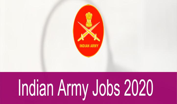 Indian Army में निकली 300 पदों पर भर्ती; बिना परीक्षा दिए मिलेगी Job
