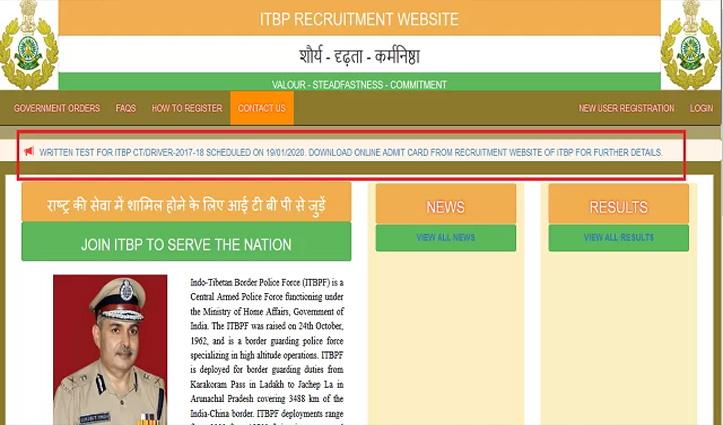 10वीं पास के लिए Job: ITBP में कांस्टेबल के पदों पर निकली भर्ती, सैलरी 69,100 रुपए