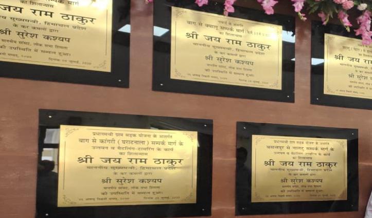 Vikramaditya बोले – Virbhadra की देन के उद्घाटन कर गए CM जयराम