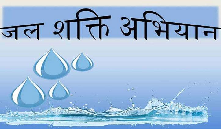 जल जीवन मिशन के तहत 2022 तक Himachal के हर घर में लगेगा घरेलू कनेक्शन