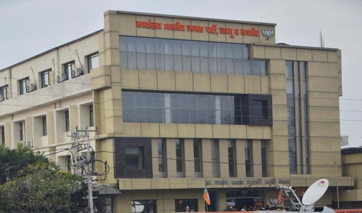 महिला सुरक्षा कर्मी के Corona Positive पाए जाने के बाद Jammu BJP मुख्यालय हुआ बंद