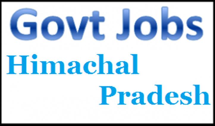 Himachal Job: भरे जाएंगे पशु चिकित्सा सहायकों के 120 पद; नोटिफिकेशन जारी