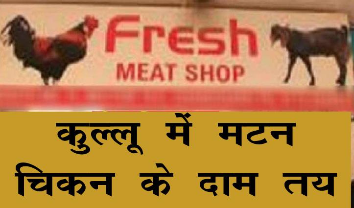 Himachal के इस जिला में मटन 450 तो चिकन 220 रुपये प्रति किलो बिकेगा