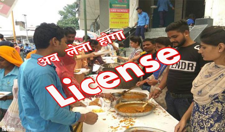 Covid-19 के प्रकोप से बाहर आते ही Himachal में लंगर लगाने के लिए जरूरी होगा License