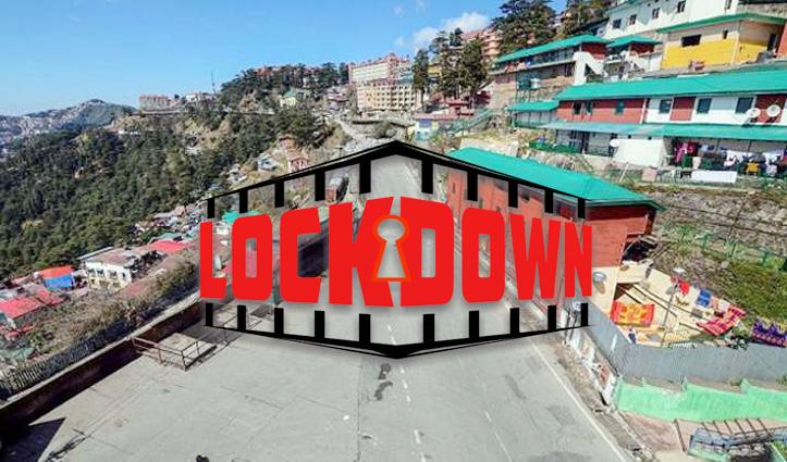 Himachal में नहीं लगेगा lockdown, जहां जरूरत होगी वहीं सख्ती करेगी Govt