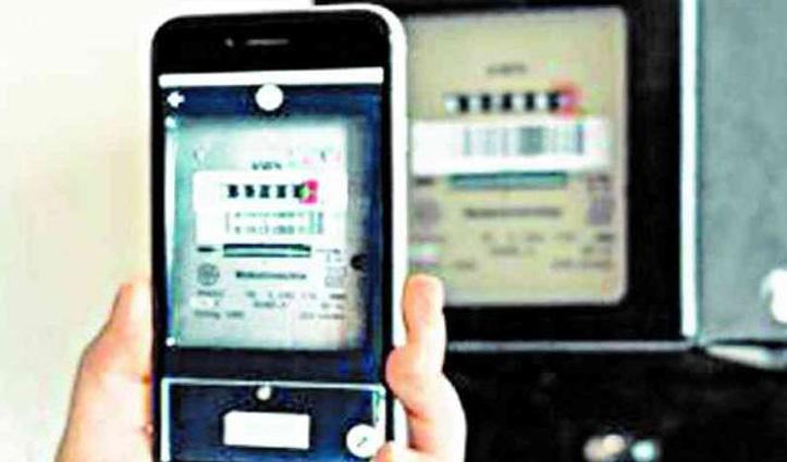 अब Mobile के जरिये भी बिजली मीटर की Monitoring कर सकेंगे उपभोक्ता