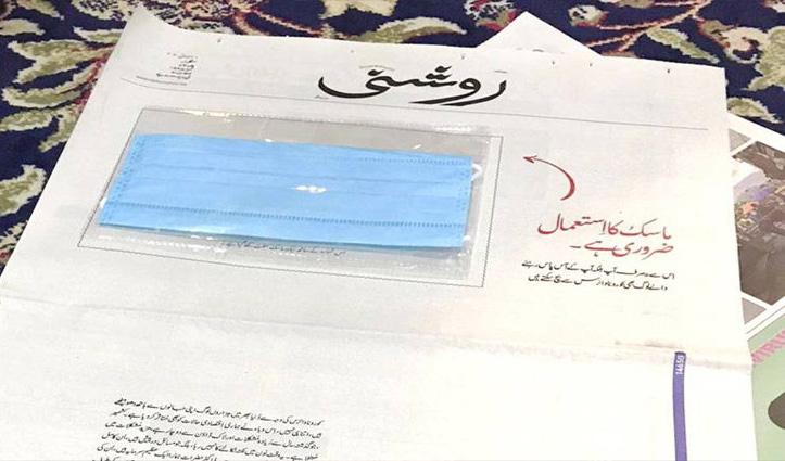 2 रुपये के Newspaper के साथ मास्क Free, अनोखे तरीके से लोगों को जागरूक कर रहा ये उर्दू अखबार