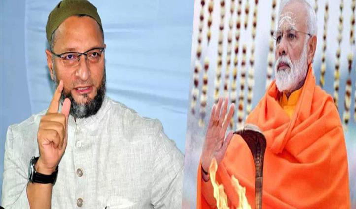 PM मोदी का राम मंदिर भूमि पूजन में शामिल होना संविधान की शपथ का उल्लंघन होगा- ओवैसी