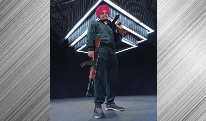 नए गाने में Gun Culture को बढ़ावा देने के आरोप में पंजाबी सिंगर मूसेवाला के खिलाफ केस दर्ज