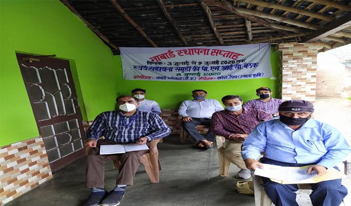 देहरा की घलौर पंचायत में मनाया गया NABARD स्थापना सप्ताह