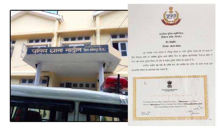Himachal का नादौन पुलिस थाना देश भर में शीर्ष स्थान पर, गृह मंत्रालय ने जारी की रैंकिंग