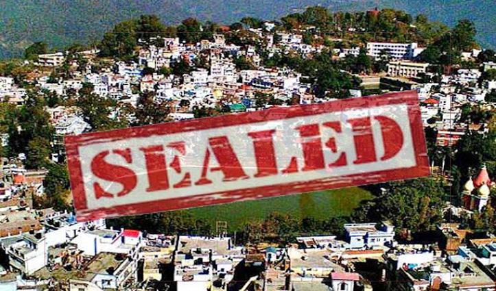 Big Breaking: हिमाचल का Nahan शहर मंगलवार सुबह तक रहेगा सील,नहीं होगी कोई एक्टिविटी