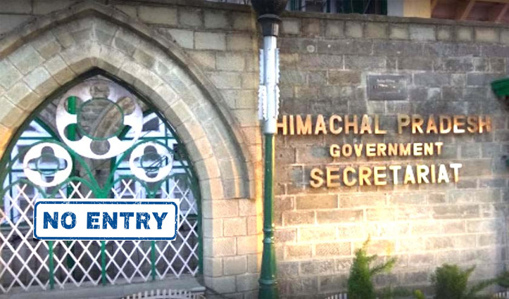 बिना विभागीय पहचान पत्र के अधिकारियों और कर्मचारियों को सचिवालय में No Entry