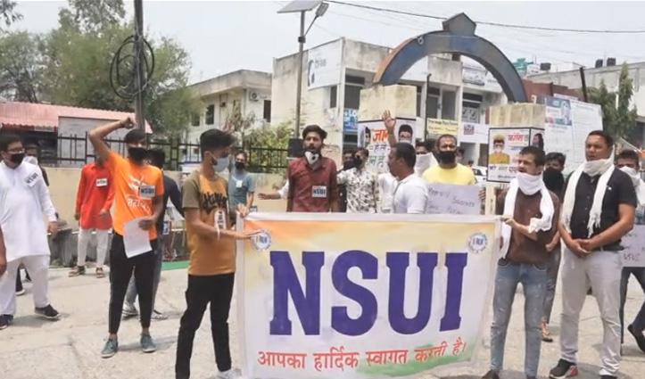 ऊना में गरजी NSUI, रोष रैली निकालकर सीएम और शिक्षा मंत्री के खिलाफ की नारेबाजी