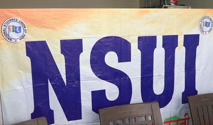 कोरोना काल में फीस वृद्धि पर भड़की NSUI, फैसला वापस ना लिया तो करेंगे उग्र आंदोलन