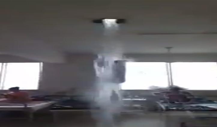 बारिश हुई और यूपी के Covid Hospital में छत से बहने लगा झरना ,देखें वीडियो