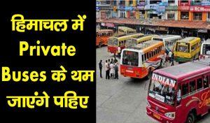 हिमाचल में Private Buses के थम जाएंगे पहिए