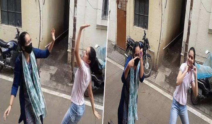 Video: Covid-19 से जंग जीतकर घर लौटी बड़ी बहन; तो स्वागत में छोटी बहन ने किया गज़ब का डांस