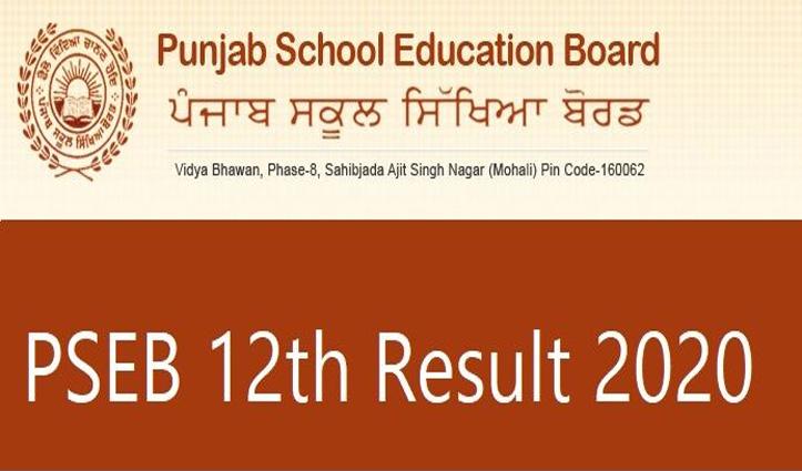 Punjab Board ने 12वीं का रिजल्ट किया जारी, 94.82% पास प्रतिशत के साथ लड़कियां एक बार फिर आगे