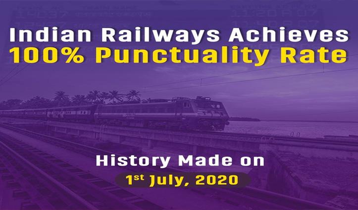इतिहास में पहली बार Indian Railways की 100% ट्रेनें समय पर गंतव्य पर पहुंची