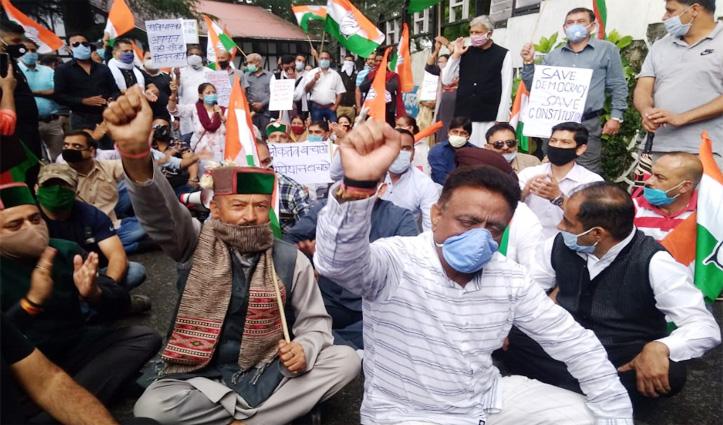 हिमाचल कांग्रेस का Raj Bhavan के बाहर धरना-प्रदर्शन, जयराम सरकार के खिलाफ निकाला गुस्सा