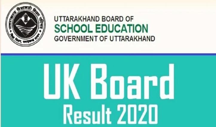 UK Board Result: छात्राओं का रहा दबदबा; 10वीं में 76.91% और 12वीं में 80.26% स्टूडेंट्स हुए पास