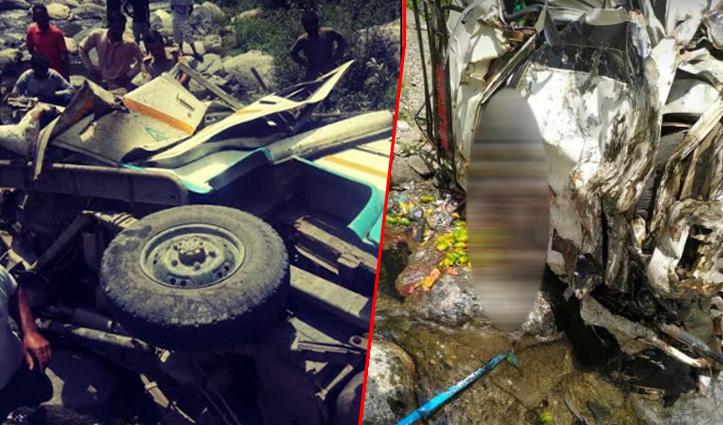 Big Breaking: हिमाचल के राजगढ़ में खाई में गिरी बोलेरो, दो सगे भाइयों समेत तीन की मौत