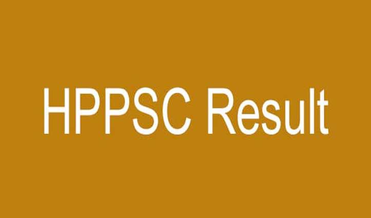HPPSC ने इन पदों के Personality Test का रिजल्ट किया घोषित