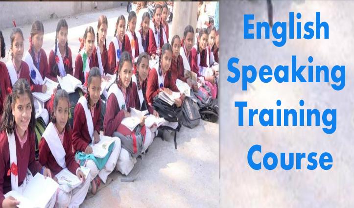 प्रदेश भर में शुरू होगा English Speaking Training Course, मंत्री ने दिए निर्देश