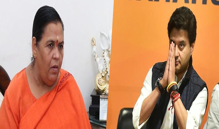 MP: शिवराज के मंत्रिमंडल में 'सिंधिया का राज': उमा भारती हो गईं नाराज