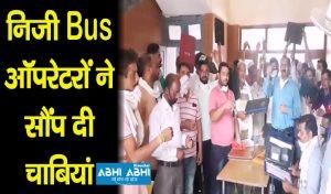 निजी Bus ऑपरेटरों ने सौंप दी चाबियां